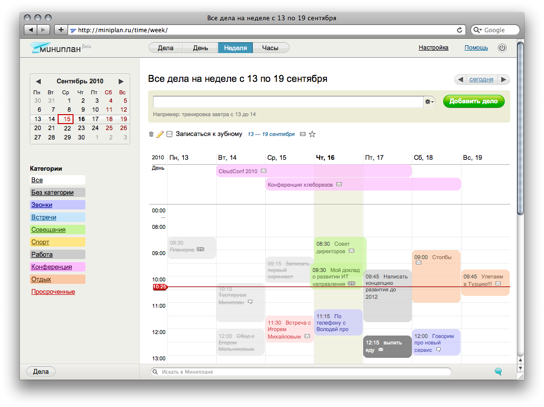 таланты приложения помогающие планировать день как